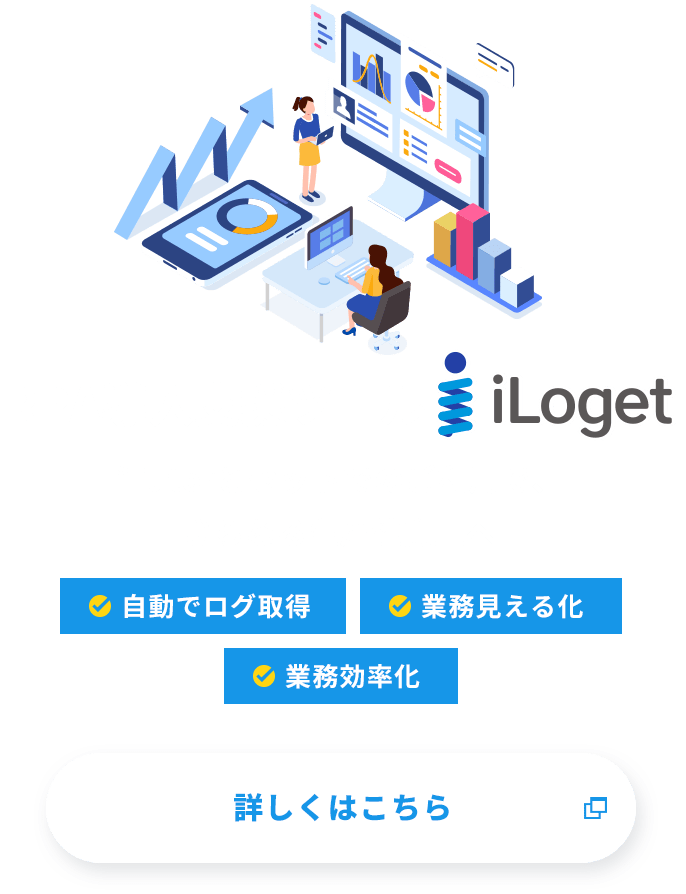 RPA導入支援ツールiLoget