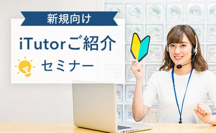 新規向けiTutorご紹介セミナー