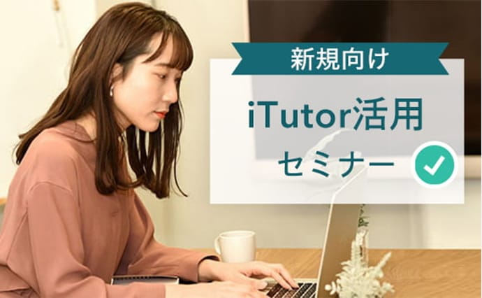 新規向けiTutor活用セミナー